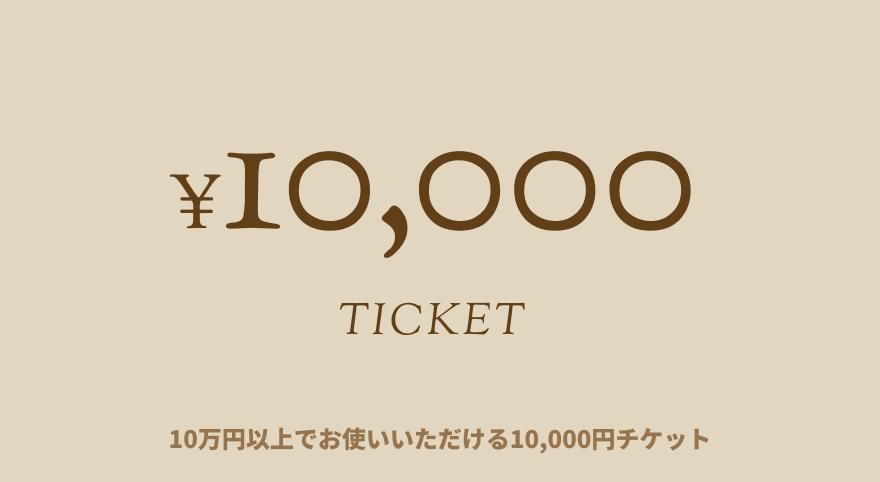 10000 TICKET