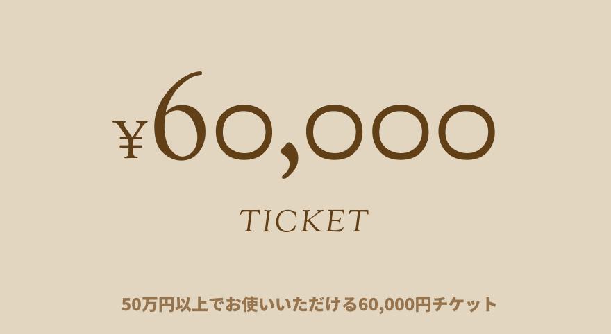 50000 TICKET