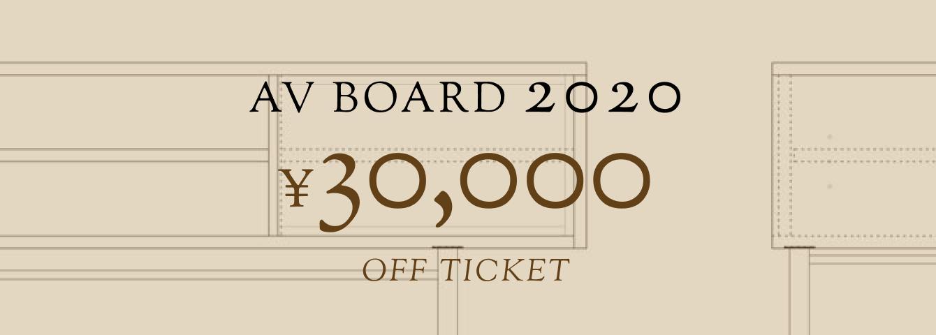 AV board 2020