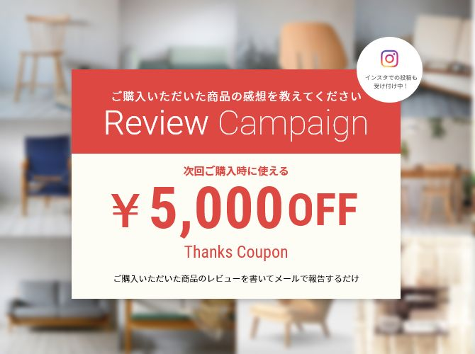 レビュー投稿で必ずもらえる¥5,000 offの特別クーポンプレゼントキャンペーン